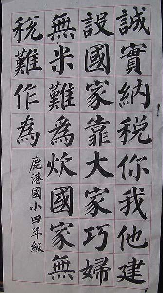 Chinese calligraphy http://commons.