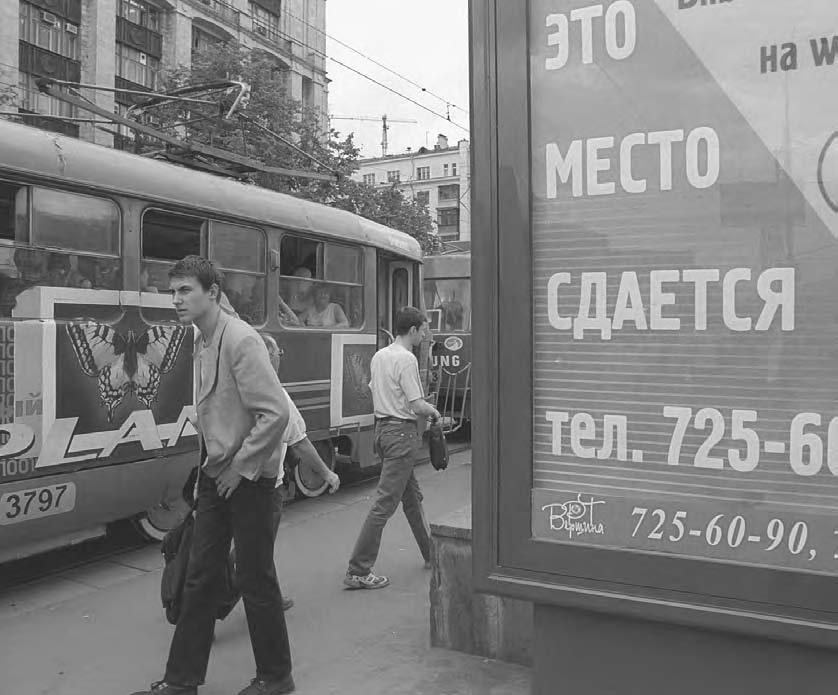 318 POP CULTURE RUSSIA! Advertising on a tram, which has just left a stop, with the advertising board reading This space is for rent. Moscow, 2002.