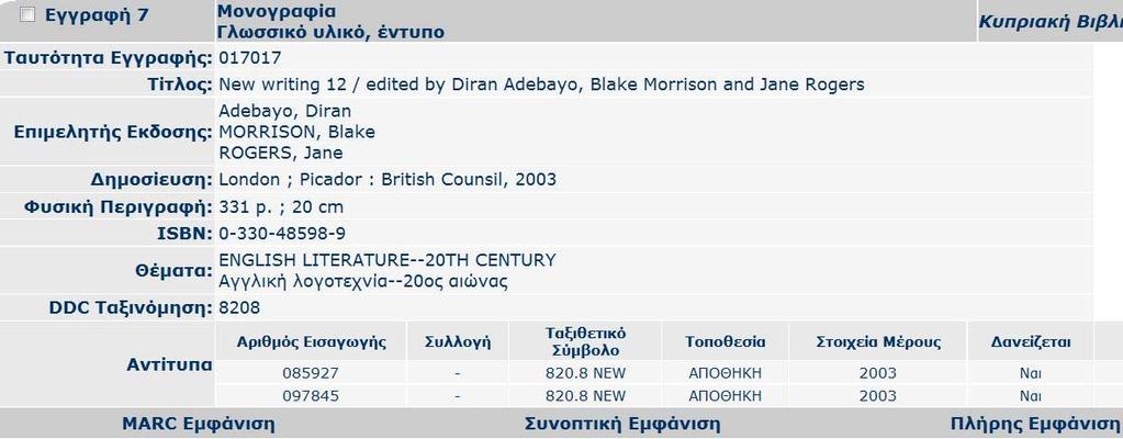 Cyprus Κυπριακή Βιβλιογραφία Bibliography of Cyprus The Cyprus National Library publishes the annual Bulletin of the Cyprus Bibliography, which covers the output of the publishing industry in Cyprus