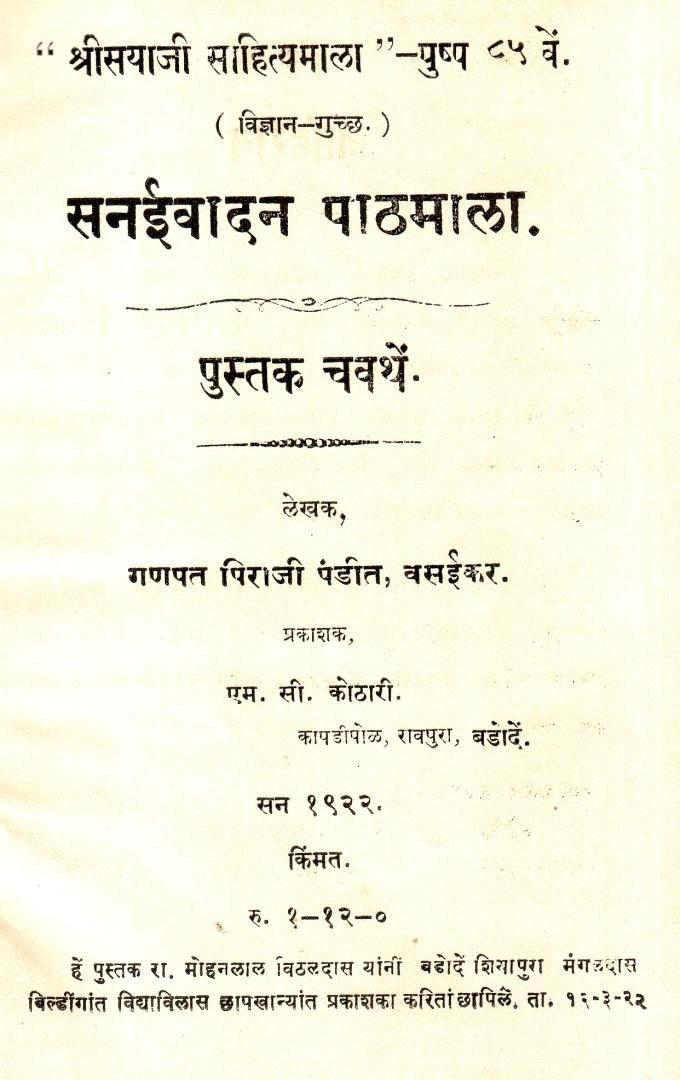 pustak malika on shahenai vadan, Part