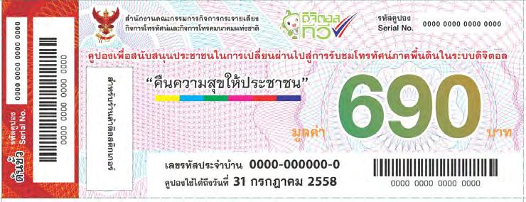 DTV Coupon Program-Subsidy Campaign DVB-T2 Receiver Coupon Program NBTC set a coupon program as a subsidy measure and distribute cash coupon to every households in Thailand, the subsidy