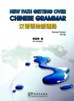 Chinese Made Easy Joint Publishing This popular course is a task-based