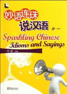 100 Word Exercise Book Chinese G&W A new edition with pinyin and free online