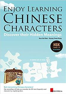 Each volume includes English, pinyin and simplified characters accompanied by plenty of