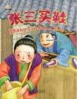 My First Chinese Storybooks My First Chinese Storybooks is a series of Chinese and