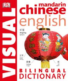 An Illustrated Introduction to Chinese Culture A bilingual publication featuring 21 categories,