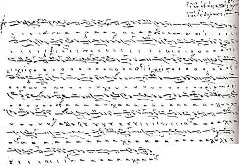 Studies Fig. 3 The koinonikon Γεύσασθε καὶ ἴδετε [O Taste and See], plagal of the Second, by St. John of Damascus transcribed by Chourmouzios Chartophylax in autographed Chrysanthic ΜΠΤ 705, f. 221v.