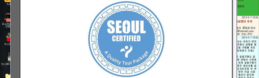Special 2 2015 Seoul Certification Program for High Quality Tour Package of quality escorted group tourism products with goal of increasing tourist satisfaction (Certification and support for PR
