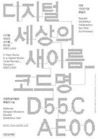 Sam-yeol Ahn and Yong-je Lee Special Exhibition A New Name in a Digital World_ Code Name D55C AE00 / Exhibition Poster Exit 2 of Ichon Station on Subway Line