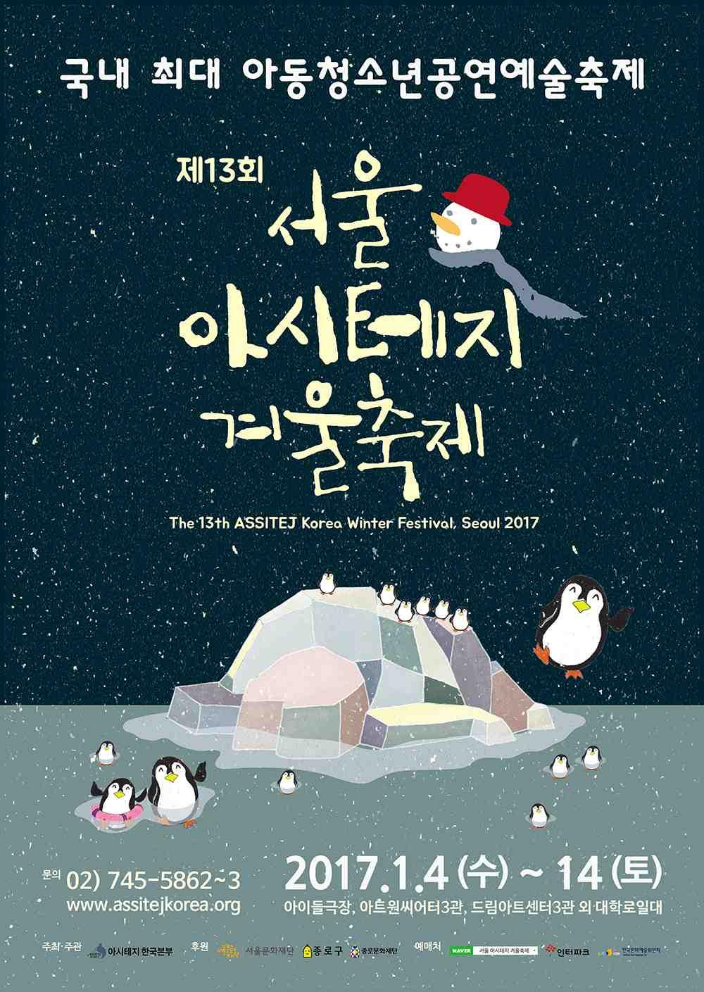 Festival Watch the Best Children s Plays from 2016! The 13th ASSISTEJ Korea Winter Festival Place Jan. 4 (Wed) ~ Jan.