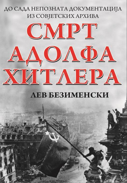 The Death of Adolf Hitler by Lev Bezymenski is contoroversial book published in 1950 s, presenting new facts adn documents about Hitler s death in 1945.