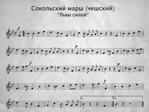 Sokol movement. 7 Nikolay Viktorovich Shtember (1892-?), pianist and classmate of Prokofiev in the St. Petersburg Conservatoire class of A. N. Yesipova. Prokofiev dedicated his Op.