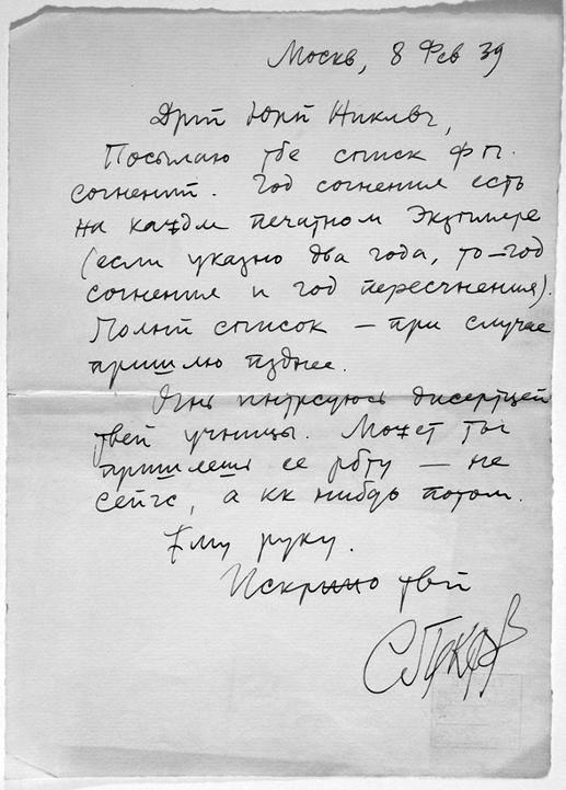 In 1960 the piano score of the opera Semyon Kotko was published. I know that Tyulin played it a lot. As it happens, he had a lot of complaints about the libretto. But the music captivated him.